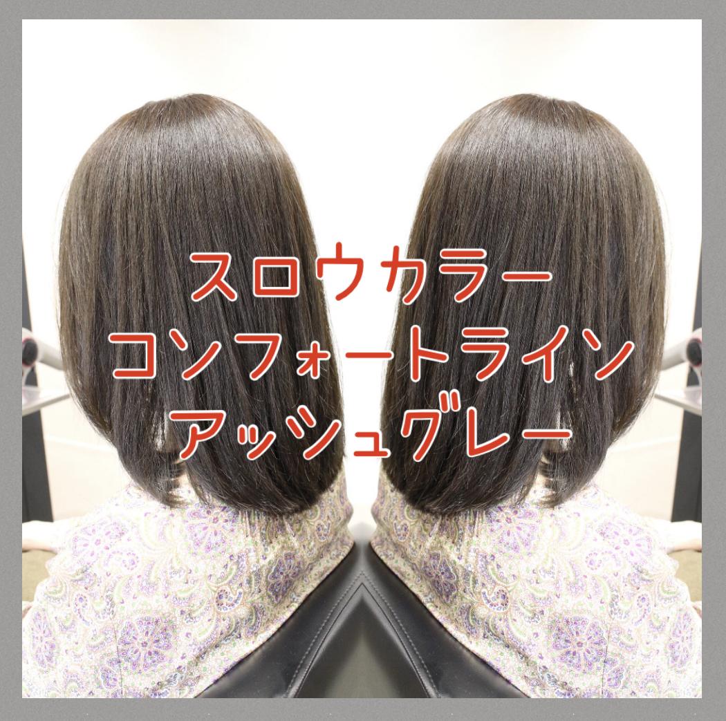 【白髪悩みにオススメ】スロウカラーで作る白髪もカバーして綺麗な透明感のあるアッシュグレー☆