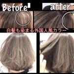 【朗報】白髪も染めれる!!ハイトーンの外国人風カラーだって再現できるプロセスはこれだ!